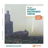 Атлант расправил плечи (краткая версия) - Айн Рэнд