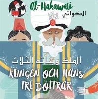 al-Hakawati 1: Kungen och hans tre döttrar (svenska/arabiska) - Mats Renman