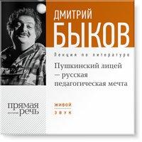 Пушкинский лицей - русская педагогическая мечта - Дмитрий Быков