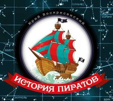 История пиратов - Юрий Воскресенский