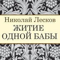 Житие одной бабы - Николай Лесков