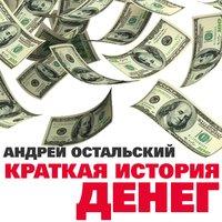 Краткая история денег - Андрей Остальский