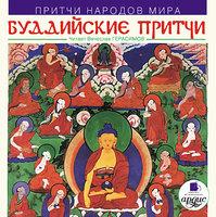 Буддийские притчи - Притчи