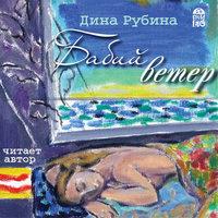Бабий ветер - Дина Рубина