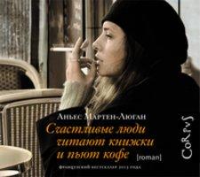 Счастливые люди читают книжки и пьют кофе - Аньес-Мартен Люган