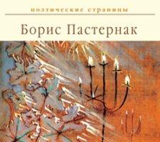 Стихи - Борис Пастернак