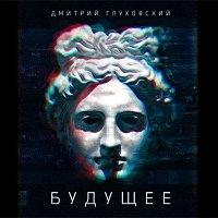 Будущее - Дмитрий Глуховский
