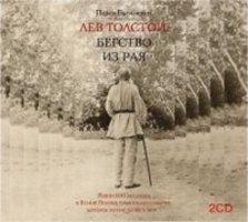 Лев Толстой: Бегство из рая - Павел Басинский