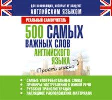 500 самых важных слов английского языка - Сергей Матвеев