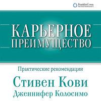 Карьерное преимущество: практические рекомендации - Дженнифер Колосимо,Стивен Кови