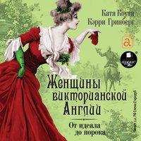 Женщины Викторианской Эпохи. От идеала до порока - Кэрри Гринберг, Екатерина Коути
