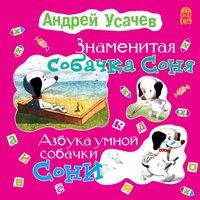 Знаменитая собачка Соня - Андрей Усачев