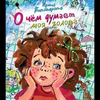О чём думает моя голова - Ирина Пивоварова