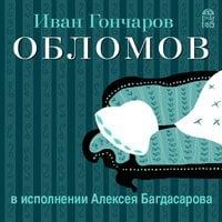 Обломов - Иван Гончаров