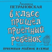 В класс пришел приемный ребенок - Людмила Петрановская