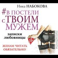 #В постели с твоим мужем. Записки любовницы. Женам читать обязательно! - Ника Набокова