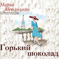 Горький шоколад - Мария Метлицкая