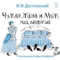 Чужая жена и муж под кроватью - Федор Достоевский