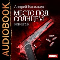 Ковчег 5.0. Книга 1. Место под солнцем - Андрей Васильев
