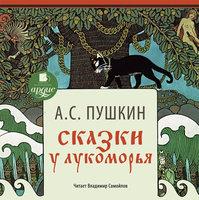 Сказки. У Лукоморья - Александр Пушкин
