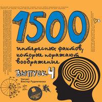 1500 интересных фактов, которые поражают. Выпуск 4 - Андрей Ситников