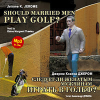 Следует ли женатым мужчинам играть в гольф? На англ. и русск. яз. - Джером К. Джером