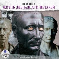 Жизнь двенадцати цезарей - Гай Транквилл Светоний