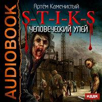 S-T-I-K-S. Книга 1. Человеческий улей - Артём Каменистый