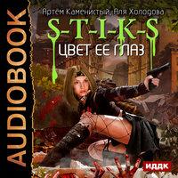 S-T-I-K-S. Книга 3. Цвет ее глаз - Артём Каменистый, Аля Холодова