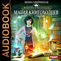 Высшая Школа Библиотекарей. Книга 1. Магия книгоходцев - Милена Завойчинская