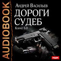 Ковчег 5.0. Книга 2. Дороги судеб - Андрей Васильев