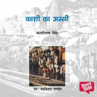 Kashi Ka Assi - Kashinath Singh