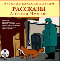 Классики детям. Рассказы Антона Чехова - Антон Чехов