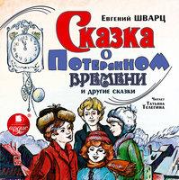 Сказка о потерянном времени и другие сказки - Евгений Шварц