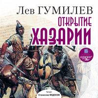 Открытие Хазарии - Лев Гумилев