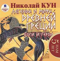 Легенды и мифы Древней Греции: Часть I. Боги и герои - Николай Кун
