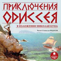 Приключения Одиссея в изложении Николая Куна - Николай Кун