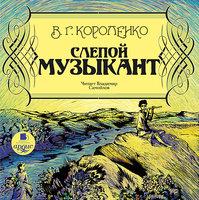 Слепой музыкант - Владимир Короленко