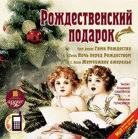 Рождественский подарок - коллектив авторов