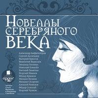 Новеллы Серебряного века - Коллектив авторов