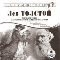 Лев Толстой. В исполнении мастеров художественного слова. Театр у микрофона - Лев Толстой