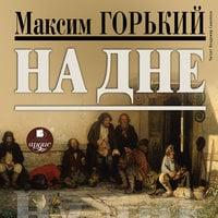 На дне - Максим Горький