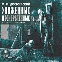 Униженные и оскорбленные - Федор Достоевский