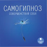 Самогипноз: Совершенствуй себя - Олег Иванов