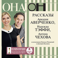 Она и он. Рассказы А. Аверченко, Н. Тэффи, А. Чехова - Коллектив авторов