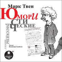 Юмористические рассказы. Выпуск 2 - Марк Твен