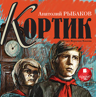 Кортик - Анатолий Рыбаков
