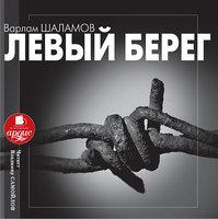 Левый берег - Варлам Шаламов