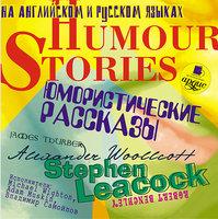 Юмористические рассказы. Humour Stories. На англ. и русск.яз. - Коллектив авторов
