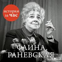 Фаина Раневская - Евгения Белогорцева